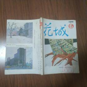 花城1986年第6期(平凡的世界)