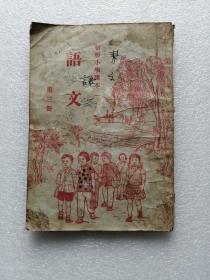 初级小学课本 语文 第三册