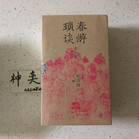 春游琐谈(全7集·平装函盒)
