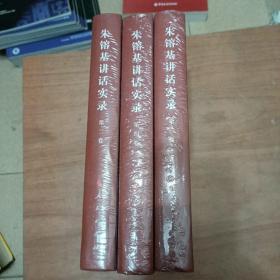 朱镕基讲话实录(第2卷)