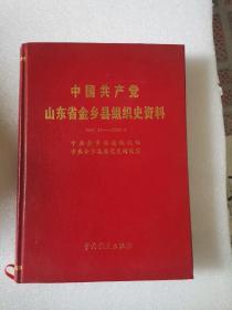 中国共产党山东省金乡县组织史资料1987.11-2003.3