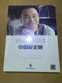 中国好老板  DVD