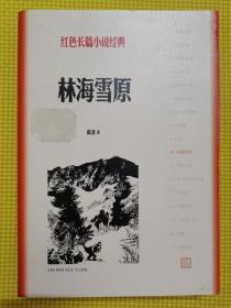 林海雪原 (红色长篇小说经典)