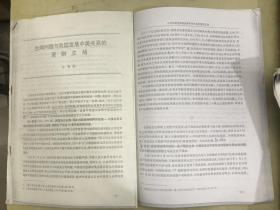 【复印件】台湾问题与我国发展中美关系的原则立场