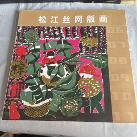 松江丝网版画