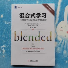 混合式学习:用颠覆式创新推动教育革命【全新未开封】