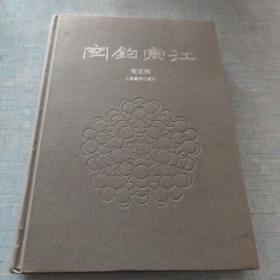 空钓寒江 [A16K----79]