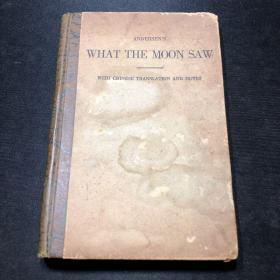 【民国-童话-丹麦】安徒生童话《What the moon saw》月亮所讲的故事(桂裕 译注)