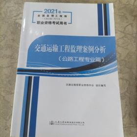 2021交通运输工程监理案例分析(公路工程专业篇)二手教材中间有笔记
