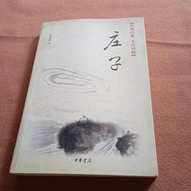 传世经典文白对照系列丛书:庄子