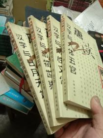唐汉解字(全四册)(汉字与两性文化、汉字与日月天地、汉字与动物世界、汉字与人体五官)