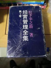 松下幸之助经营管理全集  第5卷(硬精装)