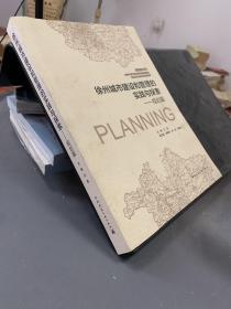 徐州城市建设和管理的实践与探索——规划篇