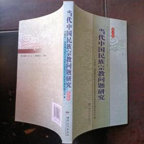 当代中国民族宗教问题研究.第3集