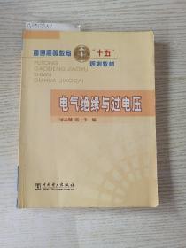 电气绝缘与过电压/普通高等教育(新版链接:http://product.dangdang.com/product.aspx?product_id=20688577)