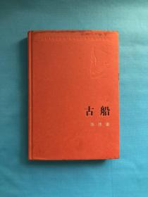 新中国60年长篇小说典藏  古船 一版一印4千册