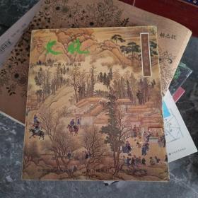 中国文化专辑