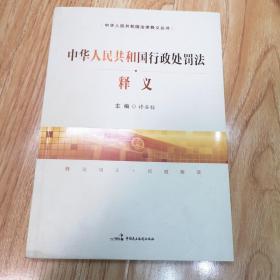 中华人民共和国行政处罚法释义(一版一印)