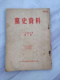《党史资料》1953年第二期【品如图】