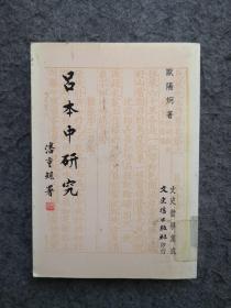 【正版现货】欧阳炯:吕本中研究,货号A2