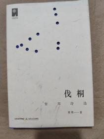 伐桐——育邦诗选