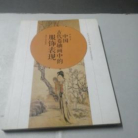 东华文库系列:中国古代卷轴画中的服饰表现