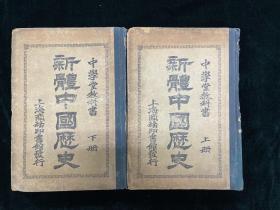中學堂教科書 新體中國歷史 上下冊 全 光緒 精裝 鉛印 教材