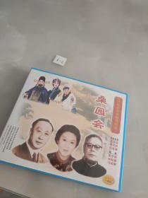 中国京剧音配像精粹-桑园会