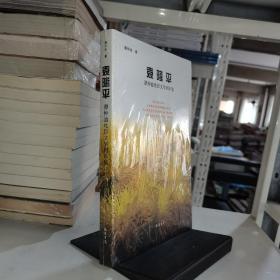 袁隆平   谭仲池著 线装书局