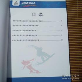首届中国冰雪大会新闻报道汇编。
