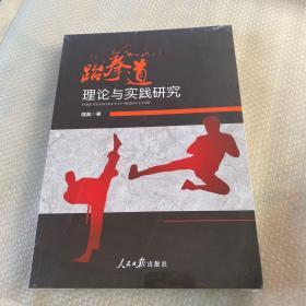 跆拳道理论与实践研究【未开封】