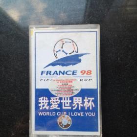 老磁带 我爱世界杯  98年