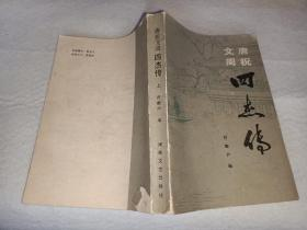 唐祝文周 四杰传(上)