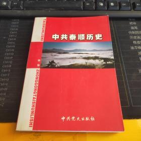 中共泰顺历史.第一卷:1923~1949