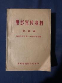 电影宣传资料 合订本 1982年第1期-1982年第22期