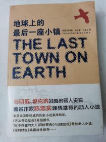 地球上的最后一座小镇