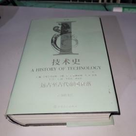 技术史第Ⅰ卷:远古至古代帝国衰落