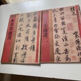 館藏國寶墨跡:米芾墨跡選. (二 三)共2本合售