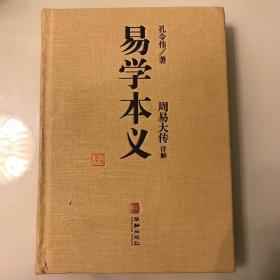 易学本义-周易大传详解