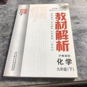 教材解析:九年级化学(下)(修订版)