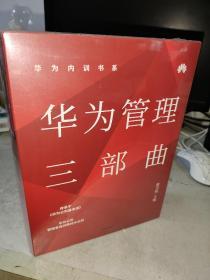 华为内训书系:华为管理三部曲(套装共3册)正版新书