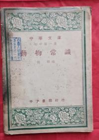 动物常识 中华文库 初中第一集 民国37年 包邮挂刷