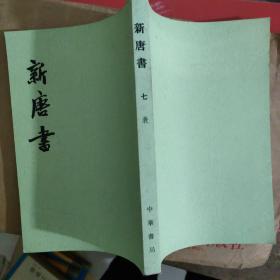 新唐书 七 表 竖版