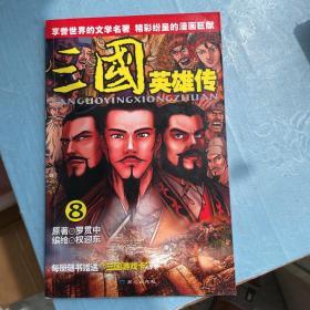 三国英雄传8