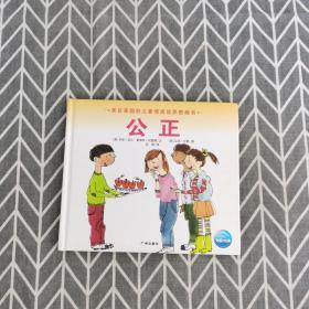 来自英国的儿童情商培养图画书:公正