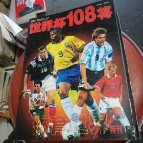 世界杯108将