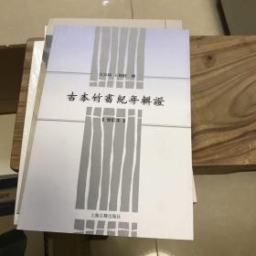 古本竹书纪年辑证