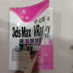 从入门到精通系列:中文版3ds Max/VRay效果图制作从入门到精通