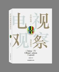 《中国电视观察报告》