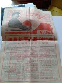 哈尔滨战报1967年2月17日第22期 我们不但善于破坏一个旧世界
